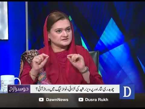 Dusra Rukh - 19 January, 2018 - Dawn News