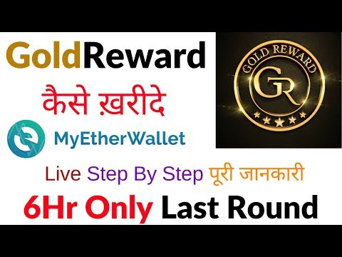 How To Buy Gold Reward ICO Coin My Ether Wallet Live BTC To Ethereum Exchange Hindi/Urdu