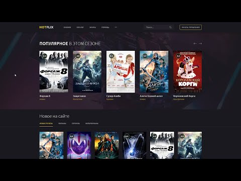 HotFlix - шаблон UCoz для онлайн-кинотеатров и сайтов кино