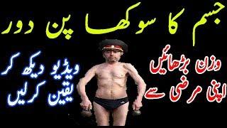 Health Tips in Urdu wazan barhanay ka tarika in urdu|mota hone ka tarika tips in urdu