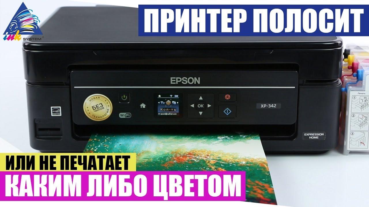 Epson не печатает красный цвет