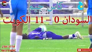 اهداف مباراة السودان و الكويت 11-0 كاس جيم 2017 مباراة كارثية للمنتخب السوداني