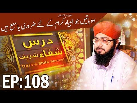 darse-shifa-shareef-ep-108-|-mufti-hassan-attari-al-madani