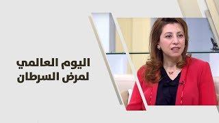 د. سناء السخن - اليوم العالمي لمرض السرطان