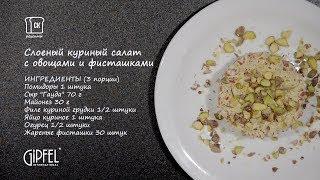 Слоеный куриный салат с овощами и фисташками