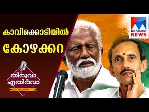 Kerala bjp in bribe issue | Thiruva Ethirva   | Manorama News