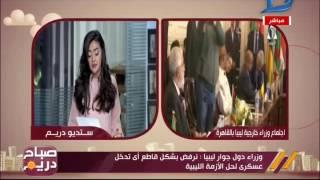 صباح دريم| دول جوار ليبيا ترفض أى تدخل عسكرى لحل الأزمة الليبية