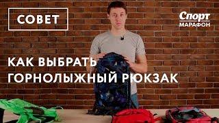 видео Как выбрать рюкзак: на что нужно обратить внимание