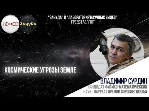 Владимир Сурдин. Космические