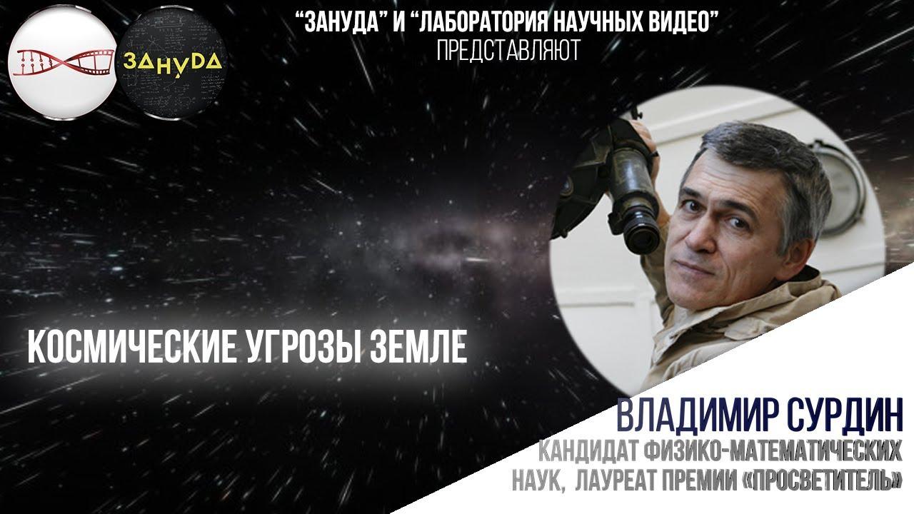 Владимир Сурдин. Космические угрозы Земле