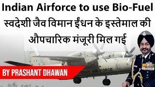 Indian Air force to use Biofuel स्वदेशी जैव विमान ईंधन के इस्तेमाल की औपचारिक मंजूरी मिल गई