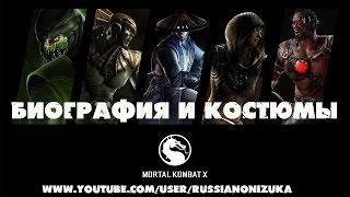 Mortal Kombat X - Биография бойцов и костюмы