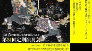 大漁唄い込み (混声合唱とピアノのための四つの日本民謡『北へ』より)