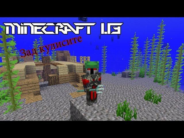 Зад кулисите на Minecraft 1.13?! - Minecraft Snapshot 18w11a - Част 1
