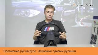 видео Как правильно рулить автомобилем: с перехватом или без