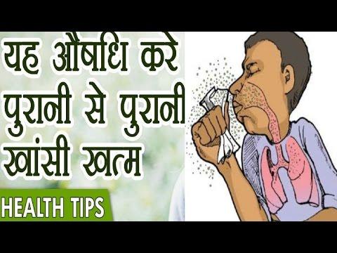 सुखी तथा बलगम एवं काली(कुकुर) खांसी का जड़ से उपचार     Treatment of cough