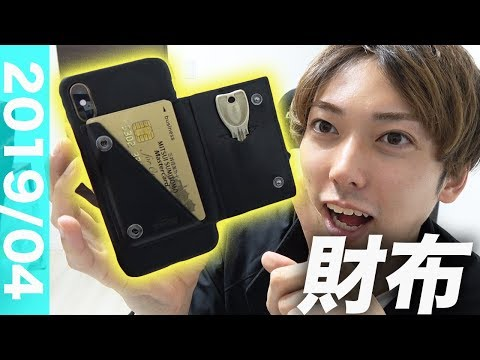 最強の財布を見つけました。iPhoneと合体する手ぶら財布。