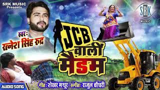 JCB Wali Madam | Ratnesh Singh Rudra | Superhit Bhojpuri Song
