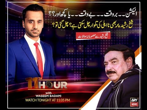 11th Hour 23rd April 2018