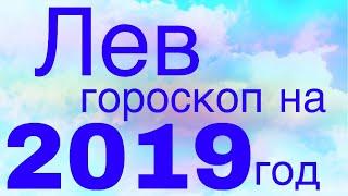 Гороскоп для Львов на 2019 год! Краткий курс счастливой жизни:))