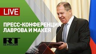Пресс-конференция Сергея Лаврова и главы МИД Белоруссии