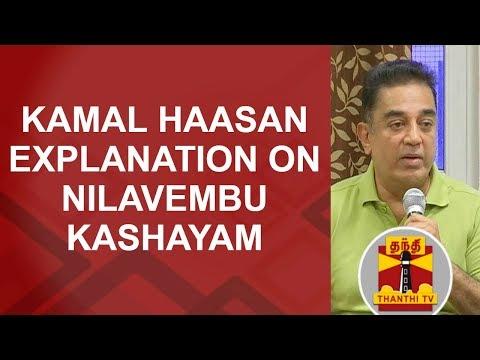Actor Kamal Haasan's explanation on 'Nilavembu Kashayam' via twitter   Thanthi TV