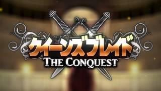 「クイーンズブレイド THE CONQUEST」最新プロモーション映像