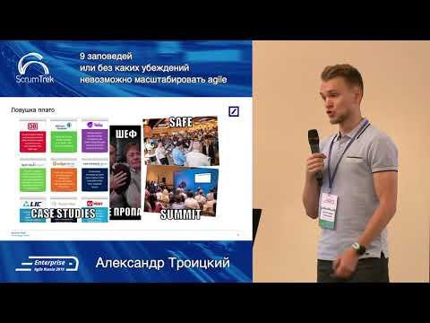 Александр Троицкий. 9 заповедей или Без каких убеждений невозможно масштабировать Agile