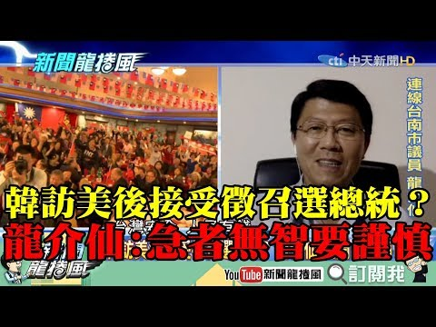 【精彩】韓訪美後就接受徵召選總統? 龍介仙:急者無智要謹慎!
