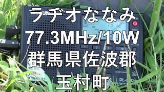 埼玉県南部で受信しずらい群馬県内コミュニティFM局の受信