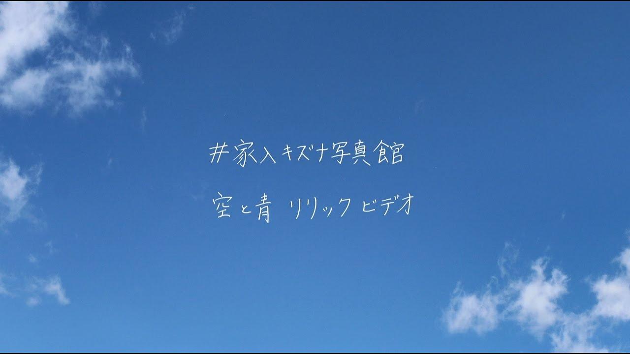 家入レオ -  「空と青」 Official Lyric Video
