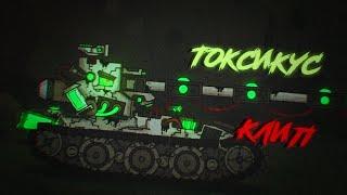 ✘ КЛИП про Токсикуса ✘ - Клипы мультики про танки (For #HomeAnimations)