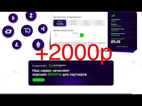 Видео Заработок денег в интернете на кликах без вложений