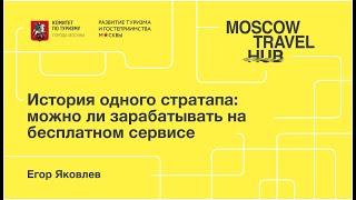 Егор Яковлев: История одного стратапа. Можно ли зарабатывать на бесплатном сервисе?