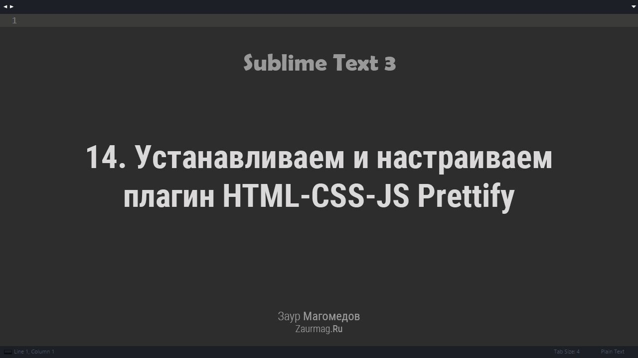 14. Устанавливаем и настраиваем плагин HTML-CSS-JS Prettify