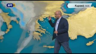 ΕΡΤ3 - ΔΕΛΤΙΟ ΚΑΙΡΟΥ 29/09/2016, με τον Σάκη Αρναούτογλου