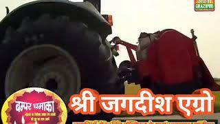 प्रीत ट्रैक्टर पर बम्पर छूट : श्री जगदीश एग्रो बक्सुपुर गाज़ीपुर