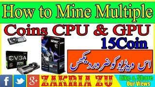 how to mine multiple coins CPU & GPU 15 coin mine Urdu/Hindi By Zakria 2018