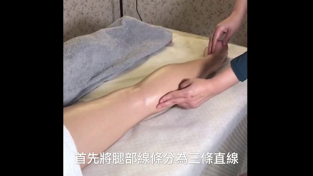 腿部淋巴按摩教學-簡易版part 1 緩解腿部水腫 肌肉痠痛 - YouTube