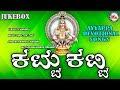 ಕಟ್ಟು ಕಟ್ಟಿ | Kattu Katti  | Hindu Devotional Song Kannada | Ayyappa Devotional Songs