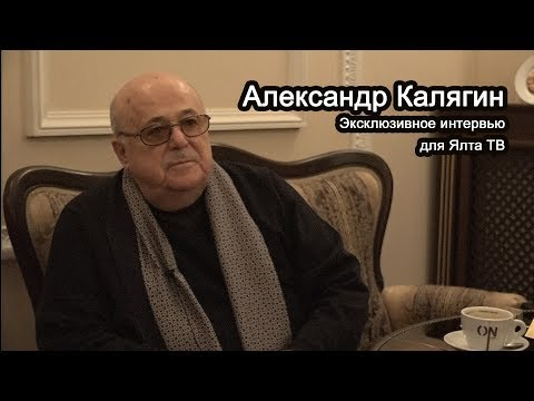 Интервью с Александром Калягиным 15.11.19