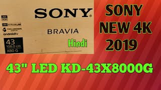 Sony new 43 inch LED KD-43X8000G Unboxing and features, #GSPtech, #hindi, #sonyled