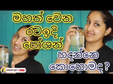 Download මහත් වෙන්න මම ගත්ත රටඉදි පෝශන් එක හරියටම හදන්නෙ කොහොමද ?|How i Gain Weight|Sinhala