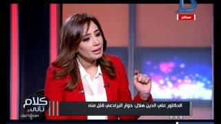 كلام تانى|د /علي الدين هلال : يقارن بين الرئيس السيسي و حمدين صباحى