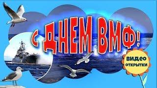 День ВМФ России. Красивое Видео поздравление с Днем Военно Морского Флота. Видео открытка.