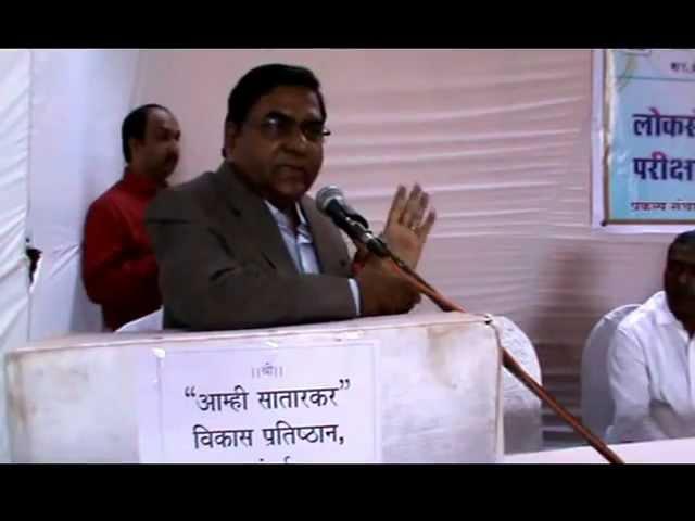 Why UPSC ? By Ex. Commissioner (Ret) of Mumbai Dr. Patankar.