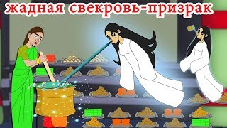жадная свекровь-призрак | сказки на ночь | русский сказки| Русские Моральные Истории | Мультфильмы