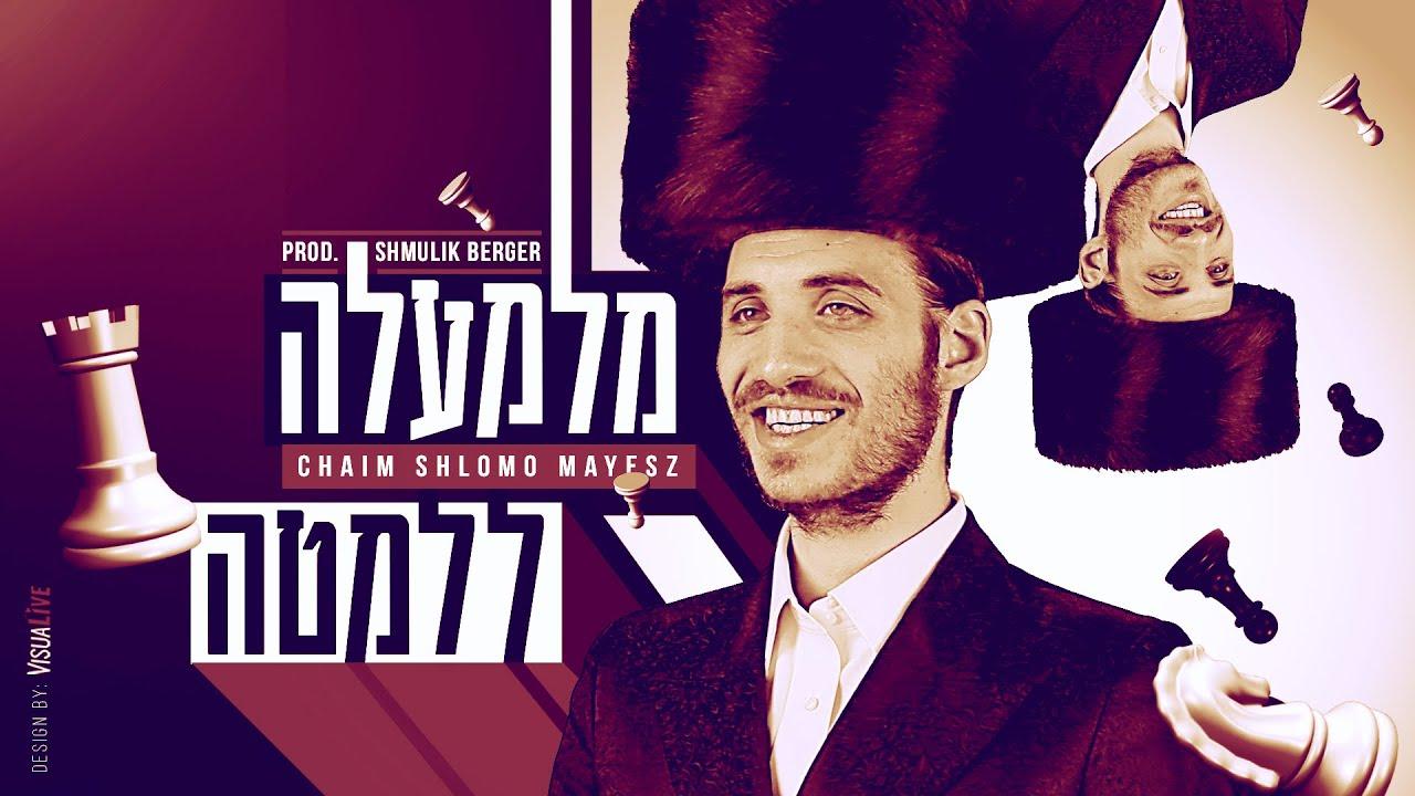 Mayesz - Milemala l'lemata - Official Music Video  חיים שלמה מאיעס ושמוליק ברגר - מלמעלה ללמטה