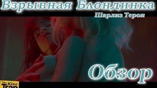 Взрывная Блондинка - Русский ОБЗОР трейлера (2017)