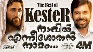 നാവിൽ എന്നീശോതൻ നാമം | Sung by Kester | Naavil Enneeasothan Nammam | Christian Devotional Songs